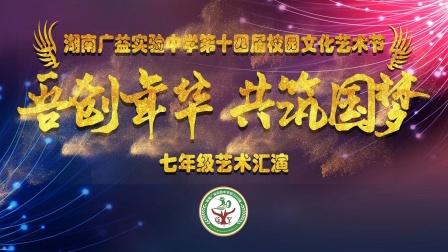 吾创年华·共筑国梦 -2020湖南广益实验中学第十四届校园文化艺术节