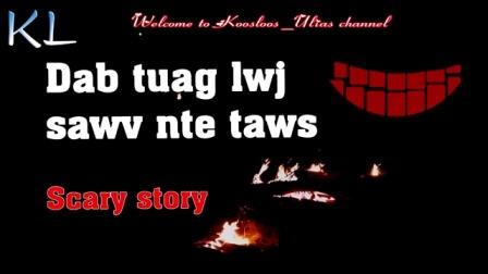 苗族koos loos故事《Dab_tuag_lwj_sawv_nrog_hmoob_nte_taws》12/25/2020