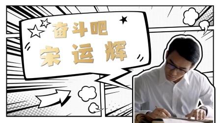 大江大河2:宋运辉的奋斗史!满满热血励志!