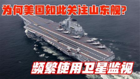 为何美国如此关注山东舰?美国人:中国海军航母正在为战争做准备