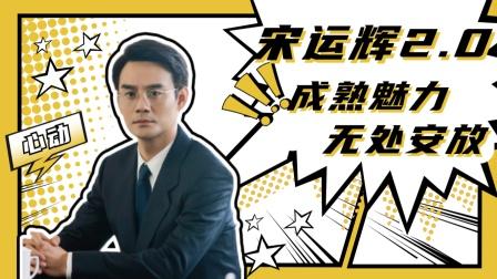 大江大河2:宋运辉2.0版上线,自带成熟的魅力!