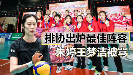 排超联赛朱婷蝉联MVP,李盈莹上榜被骂,江苏女排成赢家