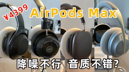 4399的AirPods Max降噪有问题?4大耳机音质对比,音质竟然还不错