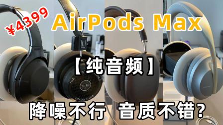 【纯音频】AirPods Max和3大耳机音质对比,音质竟然还不错