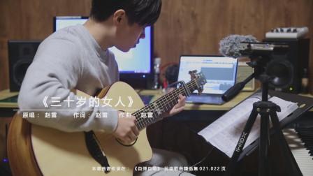 赵雷《三十岁的女人》蓝莓吉他弹唱教学
