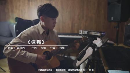 五月天《倔强》蓝莓吉他弹唱教学