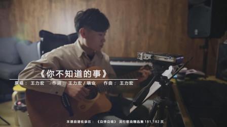 王力宏《你不知道的事》蓝莓吉他弹唱教学
