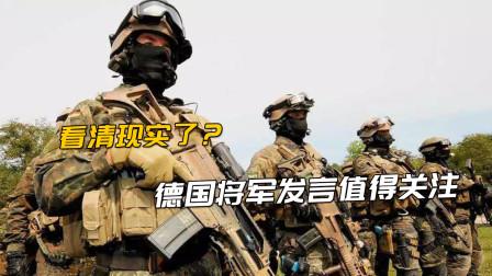 中国离我们太远,德准将首次发声:忽视了真敌人
