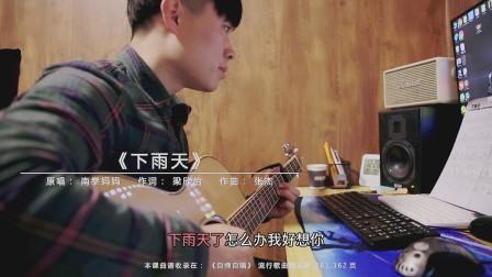 南拳妈妈《下雨天》蓝莓吉他弹唱教学