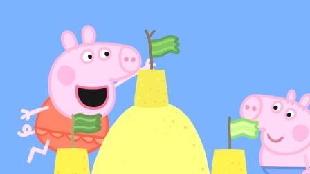 小猪佩奇最新第八季 开心堆沙堡 简笔画