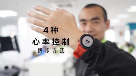 吴栋说跑步:4种控制心率的跑步方法