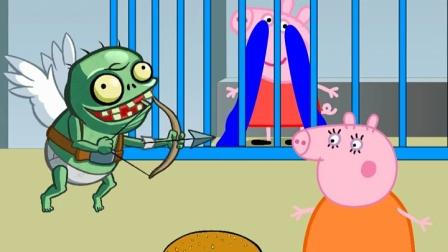 僵尸抓了佩奇,猪妈妈用汉堡薯条换取佩奇