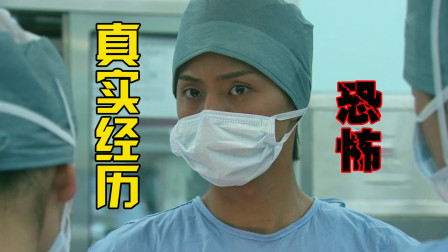 恐怖故事来袭,发生在日本医院的真实故事,看完我又换了三条裤子