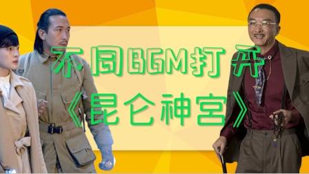 不同BGM打开《昆仑神宫》画风突变刺激盗墓秒变沙雕探险