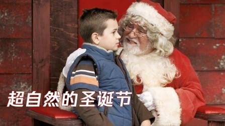 小镇出现神秘生物,专门在圣诞节时偷偷抓人!《邪恶力量》