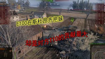 坦克世界:E100斯杜季昂奇把妹,却是对方T10的的贡献最大