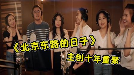 《北京东路的日子》主创重聚,10年后再唱哭90后,网友:泪目