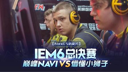 【AlexCS历史片】IEM6总决赛 巅峰NAVI VS 懵懂小狮子