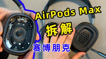"""AirPods Max拆解,内部精密构造很""""赛博朋克""""了"""