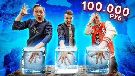 小伙极限挑战:谁能最后将手从冰块中拿出,奖励100000卢布