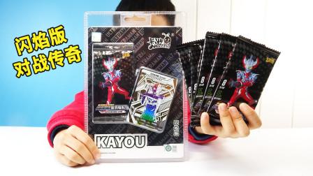 一盒奥特曼闪焰版对战5包传奇卡,你认为哪个好呢