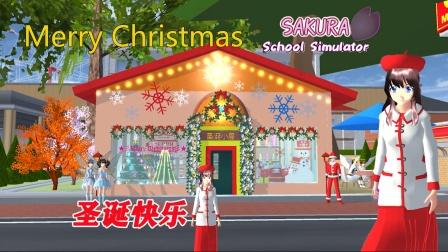 樱花校园模拟器:圣诞节快乐呀,小镇新开的圣诞礼品屋真好看!