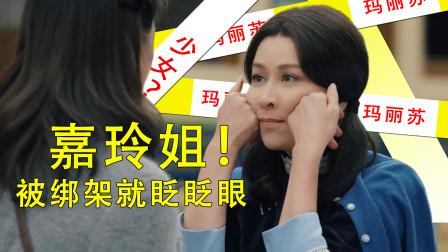 蒋欣演中年少女,刘嘉玲成上海滩头牌?这部烂剧张爱玲看了想骂街