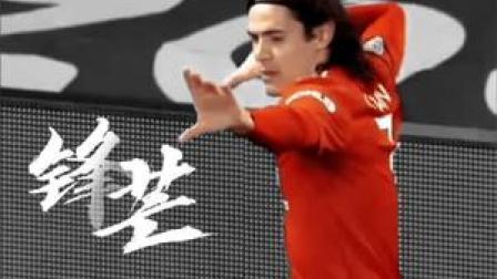 拜利提醒卡瓦尼别忘庆祝,为队友真是操碎了心#dou来足球季 #卡瓦尼 #曼联 @曼联足球俱乐部