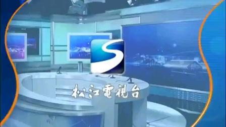 松江电视台高清频道开播当天的《松江新闻》20200101