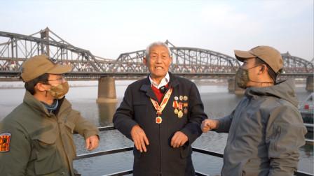 90岁志愿军老兵圆梦丹东 70年岁月无法忘却的热血年华
