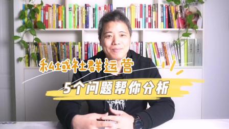 王小虎解读:线下实体店做私域品牌社群,有没有价值和效果?