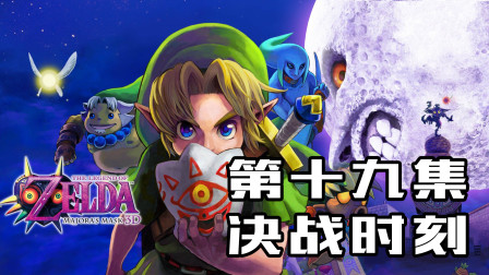 3DS塞尔达传说:马祖拉的面具游戏解说 第二十集(决战时刻)
