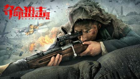 夺命狙击2