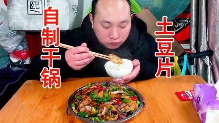 【吃冰达人的今日美食】:今天做干锅土豆片吃~!