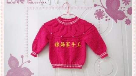 辣妈家手工第115集儿童叶子套头毛衣的编织方法(一)