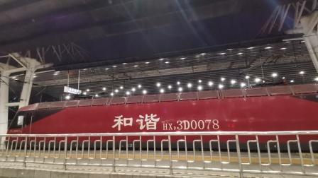 20201222_180936 京局京段HXD3D-0078牵引Z95次(北京西-重庆西)发车 西局西段HXD3D-0170牵引T231次(北京西-西安)待发