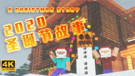 【Minecraft节日特别短片】圣诞故事 (A Christmas Story)丨原创丨故事丨剧情丨4K