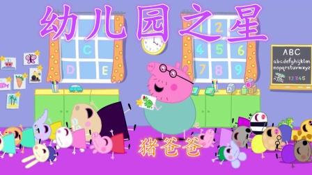 猪爸爸获得幼儿园之星奖章开心得像孩子