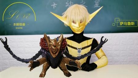 究极超兽萨乌鲁斯软胶玩偶的测评和改造!