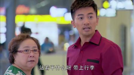 到了机场,刘琳想办法不让陆西诺跟着,没想到最后他还是见了妈妈