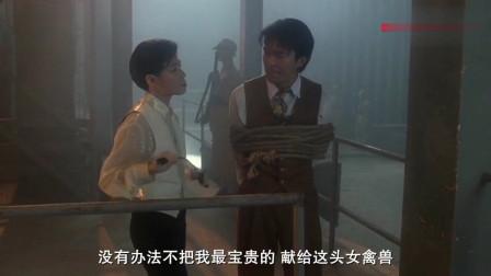 粤语原声:我已经同你松咗绑啦,你走罢,用手同我松啦,唔该