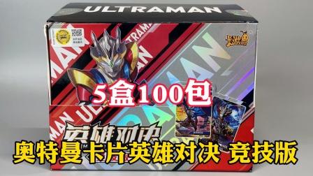 奥特曼卡片竞技版,五盒100包,能不能开出SGR签名卡?!