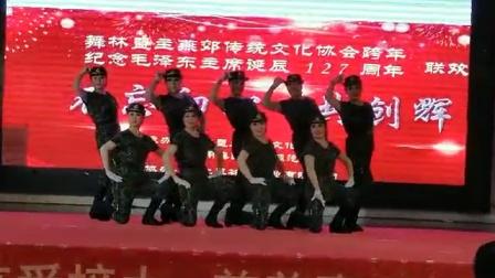 中国龙艺术团迎宾舞蹈队~舞蹈(军中姐妹)