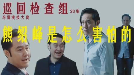 巡回检查组23集-色厉内荏的熊邵峰,老戏骨演技大赏