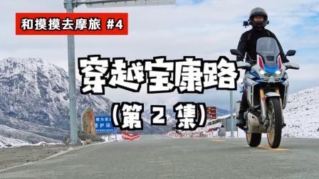 雅家埂无人机炸机,折多山又下雨!骑本田新非双穿越宝康路第二集