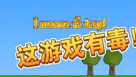 【小隆】fa_trap,坑向iwanna, FaQ