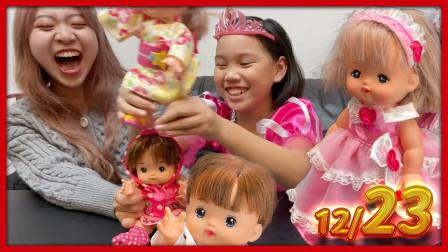 圣诞节倒数洞洞乐12月23日 小美乐换装派对 吃货们恬恬姐姐来找男友! sunnyyummy的玩具箱