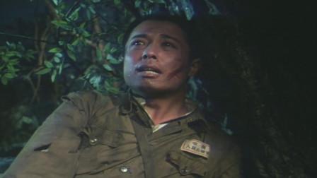 1981年歌剧电影《同心结》曲目《转战敌后多艰难》黄继光受伤落单