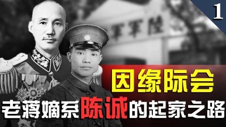 因缘际会:蒋介石嫡系陈诚的起家之路(一)