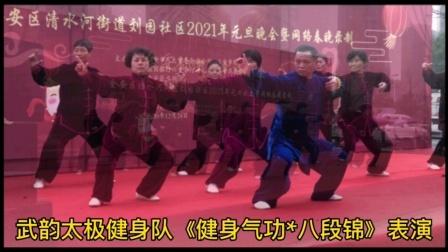 武韵健身队 气功*八段锦 展演